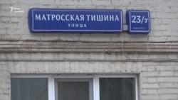 Активісти привезли передачі полоненим українським морякам в «Лефортово» та «Матроську тишу» – відео