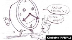 """""""Бир кылым артка кеттик, саатым!"""" (Кимбайкенин азил сүрөтү). """"Азаттык"""" үналгысы. 02.6.11."""