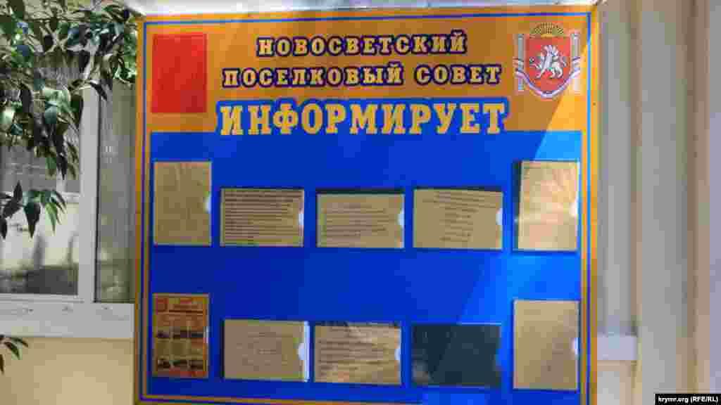 Як і раніше то там, то тут проглядаються українські написи або заклеєний герб