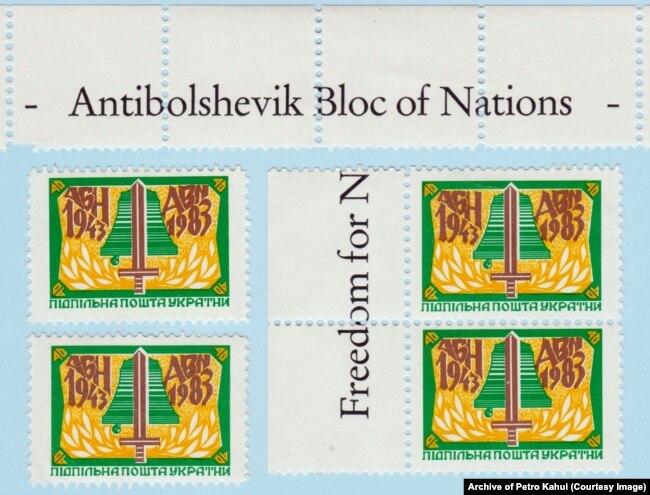 Марки «Антибільшовицького блоку народів», які були випущені до 40-річчя утворення АБН