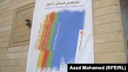 شعار مهرجان كلاويز
