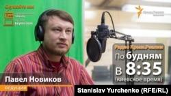 Ведущий эфира Павел Новиков