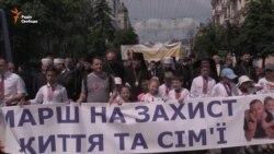 У Києві пройшов марш на захист сім'ї (відео)