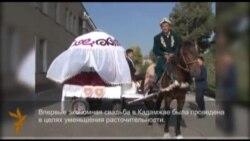 Баткен: Экономная свадьба