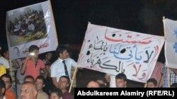 اعتصام لشباب التغيير في البصرة