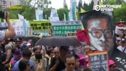 Массовые протесты в Гонконге в день 20-летия его передачи под управление Китая
