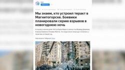 """Расследование """"Базы"""" о взрывах в Магнитогорске. О чем не говорят следователи"""