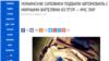 СММ ОБСЄ не підтверджує версію угруповання «ЛНР» про обстріл ЗСУ цивільного автомобіля