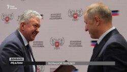 Росія «патрає» Донбас