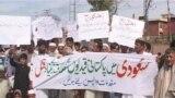 په سعودي عرب کې درو پاکستانیو ته د مرګ د سزا پر ضد احتجاج