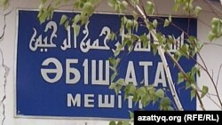 Әбіш Ата мешіті. Астана, 17 мамыр 2012 жыл.