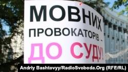 Акцыя пратэсту ў Кіеве супраць русыфікацыі