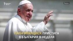 """""""Тази малка, но силна общност"""". Католиците в очакване на Папа Франциск"""