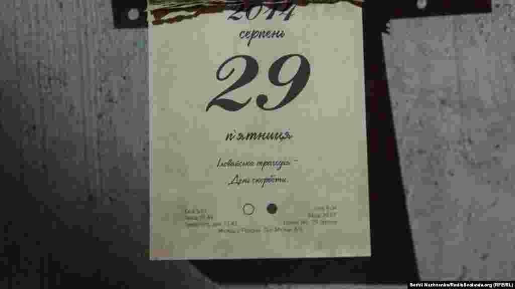 Календар пам'яті Іловайської трагедії. Кожен відвідувач може відірвати листок з датою, однією з найбільш трагічних віх новітньої історії України
