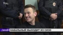 Навальный вышел на свободу после ареста