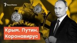 Крым. Путин. Коронавирус | Дневное ток-шоу