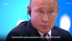 Путин: Скрипаль - шпион әрі сатқын!