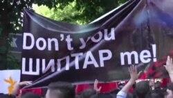 "Антивладин ""сеалбански"" протест во Скопје"