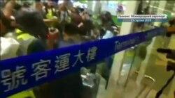 Аеропорт Гонконгу – місце сутичок і мирного протесту – відео