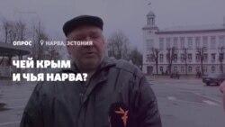 Чей Крым и чья Нарва? Опрос из Эстонии (видео)
