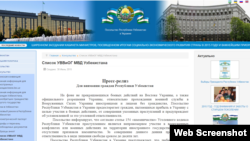 Скриншот пресс-релиза, размещенного на сайте посольства Узбекистана в Киеве.