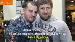Генерал Апти Алаудинов