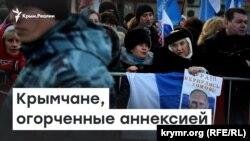 Смена флага. Крымчане, разочарованные аннексией   Радио Крым.Реалии