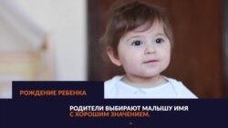 «Чилл» и бритье головы – обряды, связанные с рождением ребенка (видео)