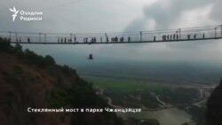 Китайская пара сыграла свадьбу на стеклянному мосту в провинции Хунань