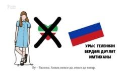 Ни өчен татарлар туган тел итеп урыс телен сайлый?