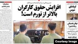 صفحه اول روزنامه وطن امروز در روز دوشنبه