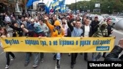 """Більше тисячі прихильників """"Свободи"""" взяли участь у марші «За український футбол!» у Києві, 7 вересня 2010 року"""