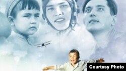 Афиша кинофильма «Небо моего детства». Фото с сайта www.kazakhfilmstudios.kz