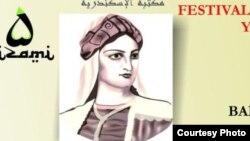 Афиша фестиваля с портретом Мехсети Гянджави