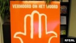 В западных районах Голландии только за первые десять месяцев этого года было зарегистрировано 252 случая кровной мести