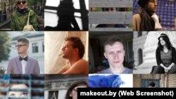 Фрагмэнт старонкі makeout.by