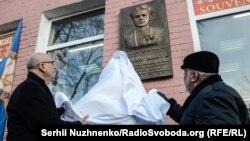 Відкриття меморіальної дошки Василю Макуху. Київ, 27 січня 2017 року