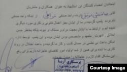 یکی از نامه های کسبه مازندران که خواستار بازگشایی واحد صنفی پلمب شده بهائیان در این استان شد