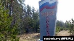 На беларуска-расейскай мяжы, ля вёскі Дзегцяроўка