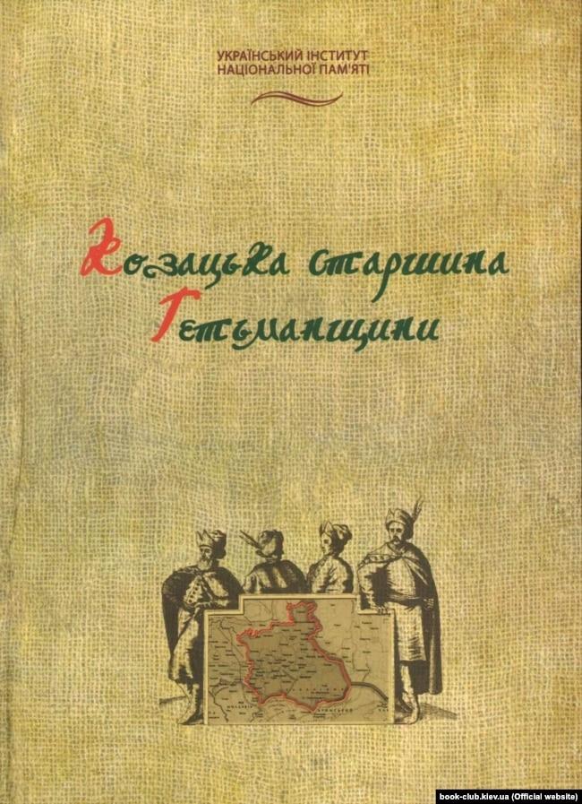 Книга «Козацька старшина Гетьманщини. Енциклопедія», яку було видано на замовлення Українського інституту національної пам'яті у 2010 році