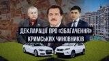 Як кримські чиновники поміняли «Таврії» на «Лексуси» | Крим.Реалії (відео)
