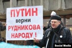 Акция в поддержку Игоря Рудникова
