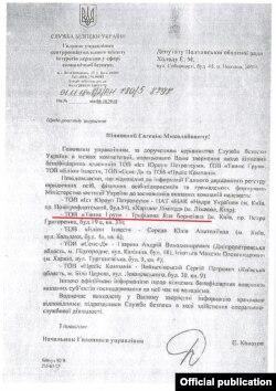 Відповідь СБУ на звернення першого заступника голови Полтавської облради Євгенія Холода