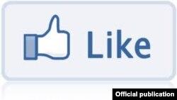"""Фейсбук социалдык тармагындагы """"жакты"""" белгиси"""