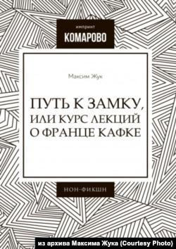 Обложка книги Максима Жука