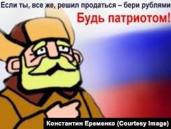 Cибирский партизан-сепаратист Лыков