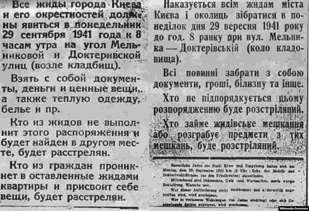 "In Kyiv, time bombs left by retreating Soviet forces exploded, killing several Nazis. A survivor of Babi Yar recalled that ""of course, the Jews were blamed for it. [We] were to blame for everything."" On September 26, just a week after capturing Kyiv, the Nazis issued this order, using the derogatory term ""yids"" for Jews. ""All yids of the city of Kyiv and its vicinity must appear on Monday, September 29, by 8 o'clock in the morning at the corner of Melnikova and Dorohozhytska streets (near the Viiskove cemetery). Bring documents, money and valuables, and also warm clothing, linens, etc. Any yids who do not follow this order and are found elsewhere will be shot."""