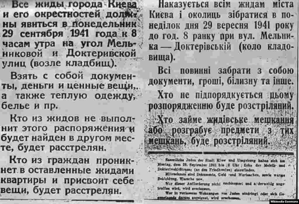 У Києві спрацювали вибухові заряди, закладені при відступі радянськими військами, загинули кілька нацистів. Людина, що пережила Бабин Яр, пригадує: «Звісно, в цьому звинуватили євреїв. Нас завжди в усьому звинувачують». 26 вересня, лише через тиждень після захоплення Києва, нацисти видали цей наказ.