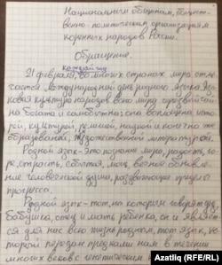 Рәфис Кашапов мөрәҗәгате