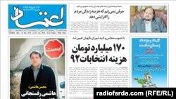 شماره روز دوشنبه روزنامه «اعتماد»